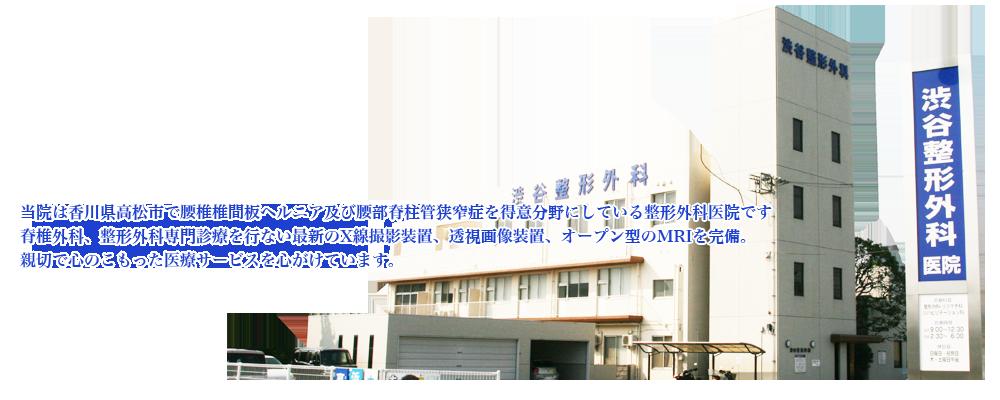 渋谷整形外科